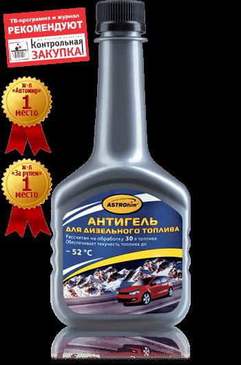 Антигель Астрохим для дизтоплива 300мл