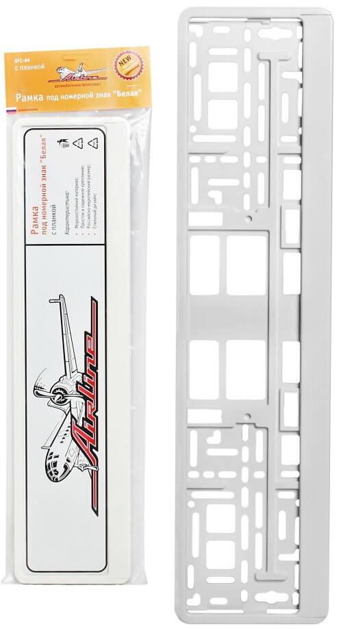 Рамка номерного знака AIRLINE AFC-04 белый
