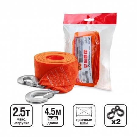 Трос буксировочный лента с крюками 2,5т в пакете AVS ET-2,5S