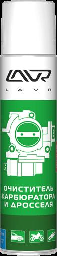Очиститель карбюратора и дросселя 400мл LAVR Ln1493