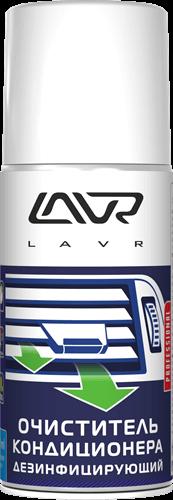 Очиститель кондиционера дезинфицирующий 210мл LAVR Ln1461