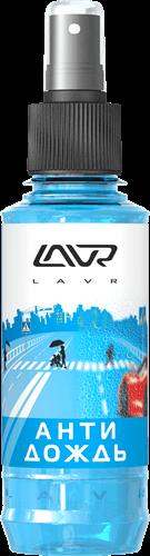 Антидождь с грязеоттталкивающим эффектом 185мл LAVR Ln1615