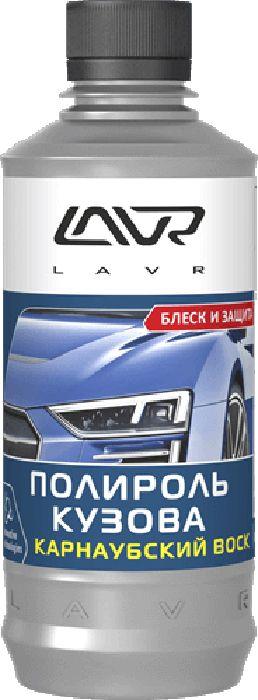 Полироль кузова универсальный 310мл LAVR Ln1480