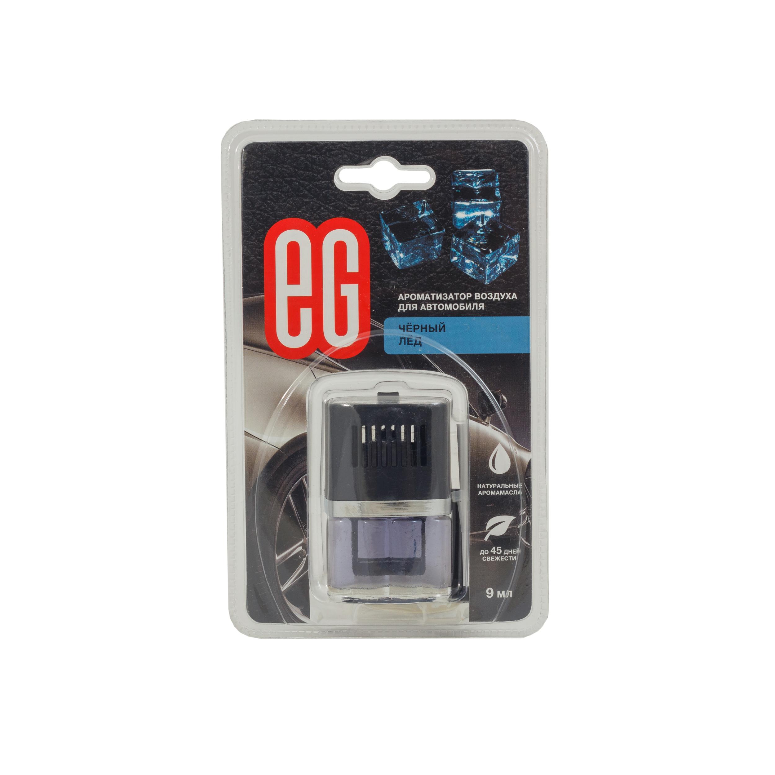 Ароматизатор на дефлектор 9мл черный лед EG