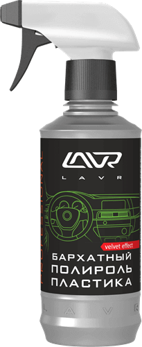 Полироль пластика бархатный 310мл LAVR Ln1426