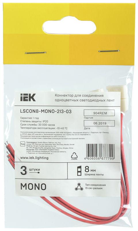 Коннектор mono ИЭК 8мм разъем-разъем 3шт