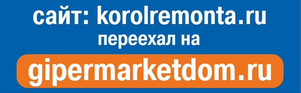 Официальный интернет-магазин КОРа: товары для строительства и ремонта он-лайн korolremonta.ru